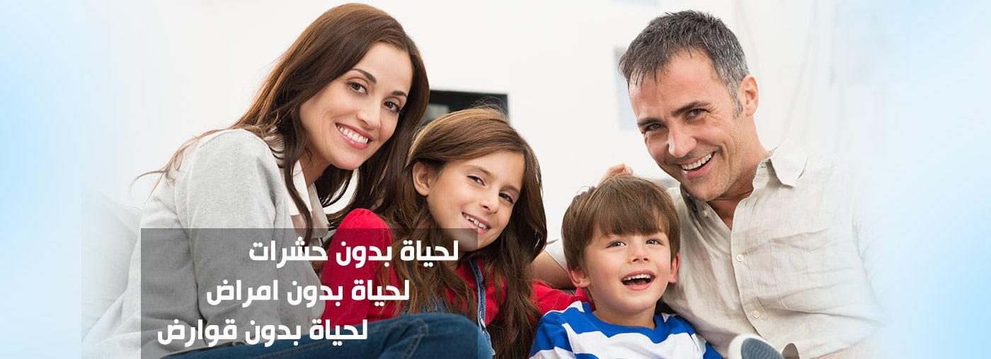 شركة الروناء للخدمات المنزلية
