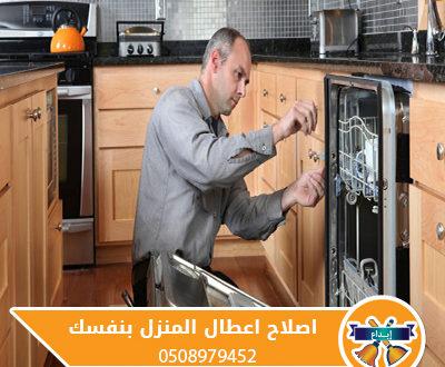 اصلاح اعطال المنزل بنفسك