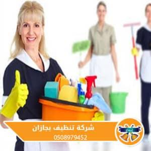 شركة تنظيف بيوت بجازان 0550213164