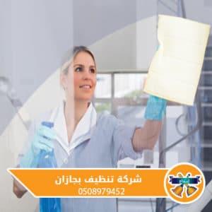 شركة تنظيف بجازان 0550213164