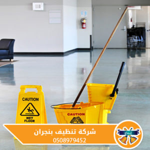 افضل شركة تنظيف منازل بنجران 0503780279 (بالبخار)خصم 30%