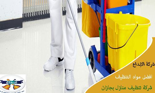 ارخص شركة تنظيف منازل بجازان 0552631797 بالبخار باسعار لاتنافس