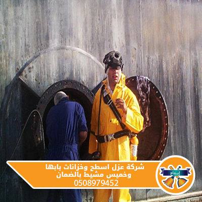 افضل شركة تنظيف خزانات بابها 0559560255( التعقيم بمواد امنة)