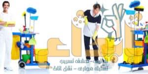شركة تنظيف منازل بلجرشي