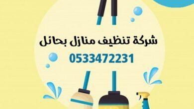 Photo of ارخص شركة تنظيف منازل بحائل  بالبخار 0533472231 (خصم30%) مع التعقيم والتعطير
