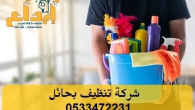 Photo of شركة تنظيف بحائل  بالبخار 0533472231 لاقوي الخدمات