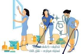 Photo of شركة تنظيف منازل بطريب 0504610845 اتصل الآن ولا تتردد