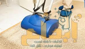 صورة ارخص شركه تنظيف بسكاكا بالبخار -( 01210373836 للايجار وبخصومات رائعه