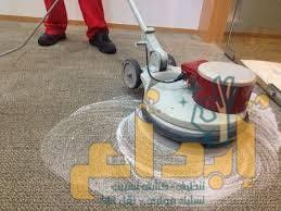 صورة شركة تنظيف موكيت بمحايل عسير 0504610845  خصم 30 % عند الاتصال