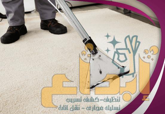 Photo of ارخص شركة تنظيف سجاد بسكاكا بالبخار – (متاح للايجار 01210373836)  وخصومات رائعه