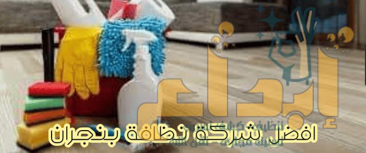 صورة ارخص شركة تنظيف كنب بنجران بالبخار 0550170605 ارخص سعر وأفضل خدمة