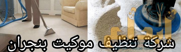 Photo of ارخص شركة تنظيف مجالس بنجران بالبخار 0550170605 خصم 30 % وتخفيضات هائلة