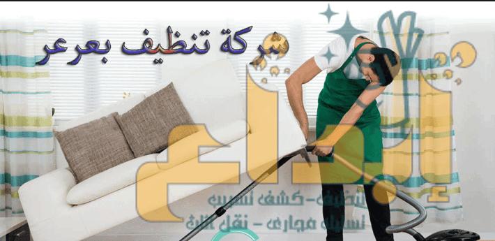 Photo of ارخص شركة تنظيف سجاد بعرعر -0508495460 خصم 35 % الآن انتهز الفرصة واتصل