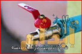 صورة شركه تنظيف خزانات ببيشه 0552339287