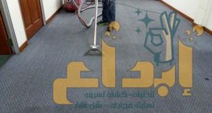 ارقام شركات تنظيف منازل بنجران