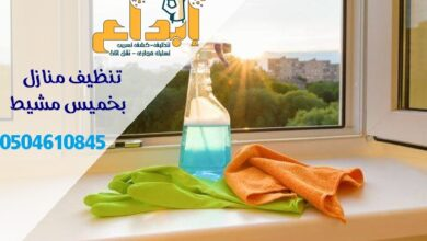 Photo of ارخص شركة تنظيف منازل بخميس مشيط بالبخار 0504610845خصم 25% مع التعقيم والتعطير