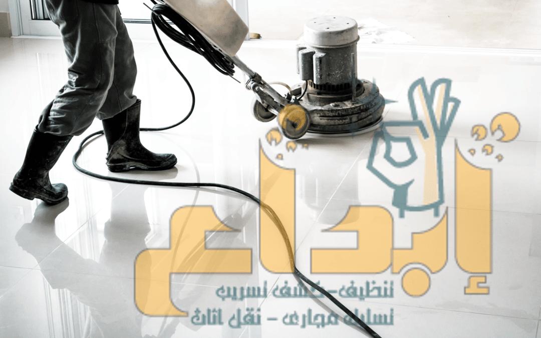 Photo of ارخص شركه تنظيف منازل بصامطه 0534279402 الأفضل دائما في جميع خدمات التنظيف