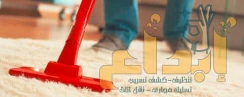 Photo of شركة تنظيف سجاد بحفر الباطن-( متاح للايجاااار. 01210373836)  تنظيف بالبخار للسجاد والموكيت