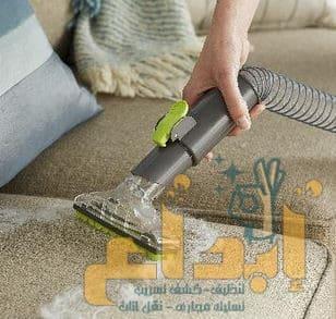 Photo of شركه تنظيف منازل بالدوادمي 0504610845 نظافة شاملة لجميع انواع المفروشات
