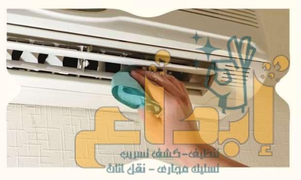 صورة ارخص شركه تنظيف مكيفات بابها للتواصل0504610845
