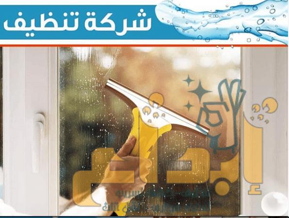 Photo of شركه تنظيف منازل ابو عريش 0534279402 خدمات تنظيف بالبخار لا مثيل لها