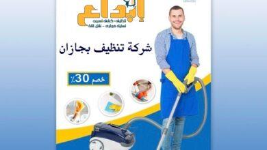 Photo of افضل شركة تنظيف بجازان 0534279402 (خصم 30%) نظافة شقق فلل بيوت مجالس فرش