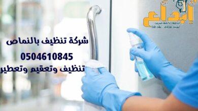 صورة افضل شركة تنظيف بالنماص بالبخار 0504610845 عماله مدربه  وخصومات رائعة