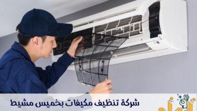 Photo of ارخص شركة تنظيف مكيفات بخميس مشيط 0504610845