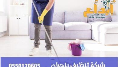 Photo of ارخص شركة تنظيف بنجران 0550170605(خصم 30%) التنظيف بالبخار – نظافة مثالية وخصومات قوية