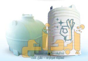 كيف اعالج خزان المياه المثقوب