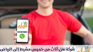 Photo of افضل شركة نقل عفش من خميس مشيط الى الرياض للتواصل 0555610603(خصم 30%)