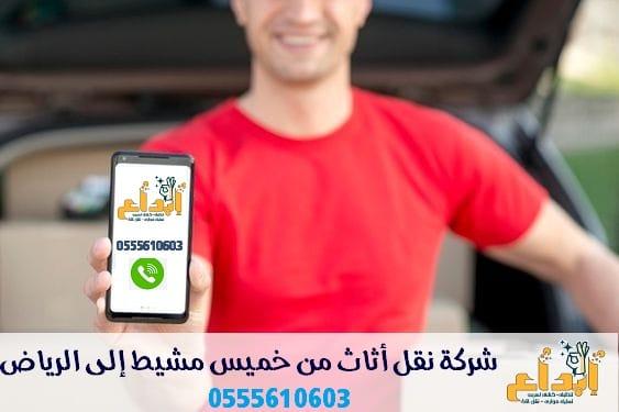 افضل شركة نقل عفش من خميس مشيط الى الرياض