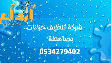 Photo of شركة تنظيف خزانات بصامطه 0534279402