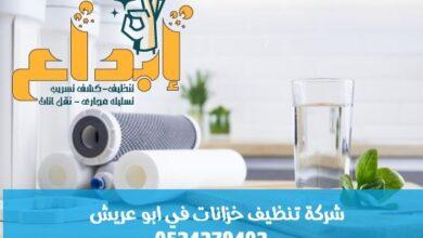 صورة شركة تنظيف خزانات بابو عريش 0534279402