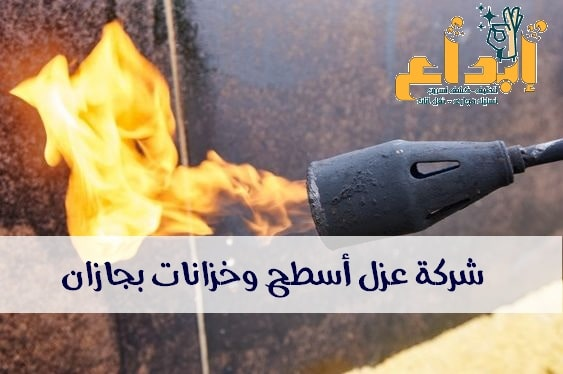 شركة عزل اسطح وخزانات بخميس مشيط