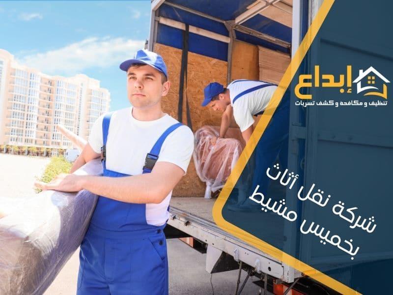 بخميس وابها Furniture-moving-company-in-Khamis-Mushait.jpg